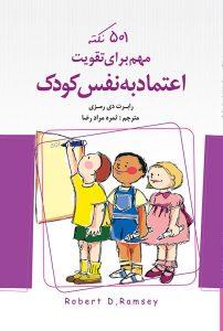 501 نکته مهم برای تقویت اعتماد به نفس کودک