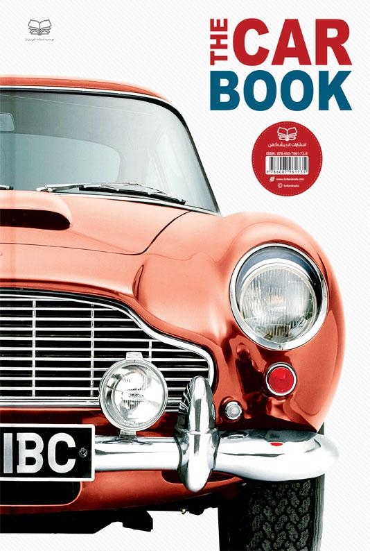 خرید کتاب اطلس خودرو