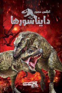 اطلس مصور دایناسورها