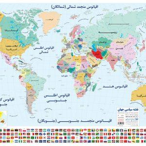 نقشه جهان و پرچمها