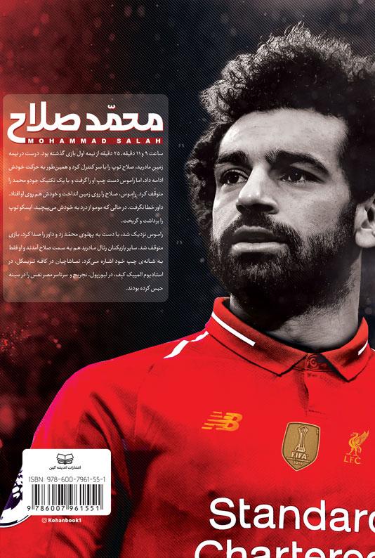 خرید کتاب محمد صلاح